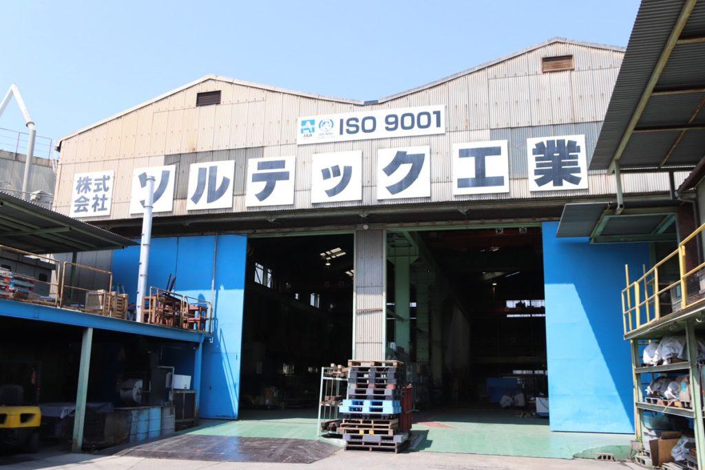 ソルテック工業尼崎工場