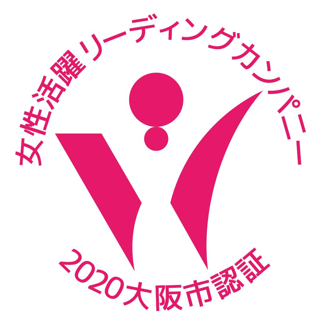 大阪市女性活躍リーディングカンパニー認証